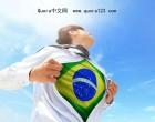 谁更强大,中国还是巴西?