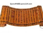 外国人:中国经常说自己有5000年的历史,凭什么?