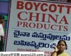 如果印度人抵制中国货,会如何?