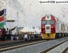 Quora:非洲人怎么看待中国在非洲的投资?