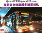 Quora:在中国,晚上外出是否安全