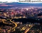 美国问答网站Quora:怎么看待中国崛起?