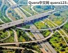 问与答网站Quora:在外国人的眼中,中国发展有多快?