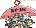 Quora:中国是否为其公民提供医保?
