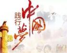 """美版知乎Quora:""""中国梦""""和""""美国梦""""的区别是什么?"""