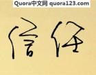 Quora问答:为何世界不信任中国?
