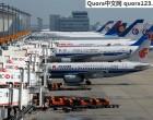 Quora: 中国有机场吗?