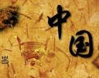 外国网友:是什么激起你对中国历史感兴趣?