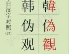 是中国人学日语容易,还是日本人学中文容易?