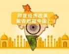 Quora:印度如何打败中国经济